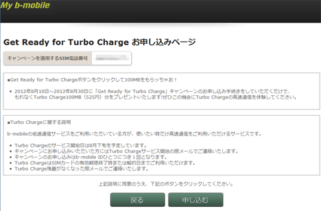 Get Ready for Turbo Charge キャンペーン