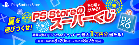 PS Store スーパーくじ 開催中