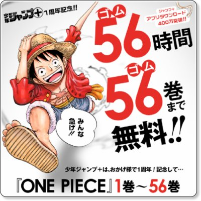 「ONE PIECE」 56時間無料配信!! - 少年ジャンプ+