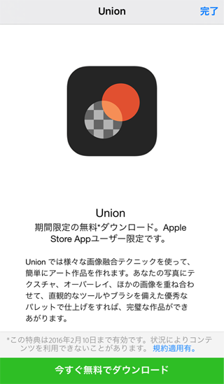 iOS Apple Store内で『Union』無料配布中