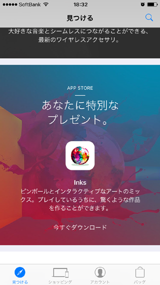 iOS Apple Store内で『INKS.』無料配布中