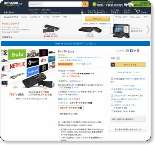 Fire TV Stick 期間限定20%OFF