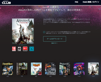 UBI30周年記念 PC版『Assassin's Creed III』無料配信中