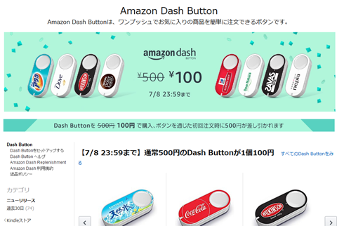 Amazon Dash Button 100円セール