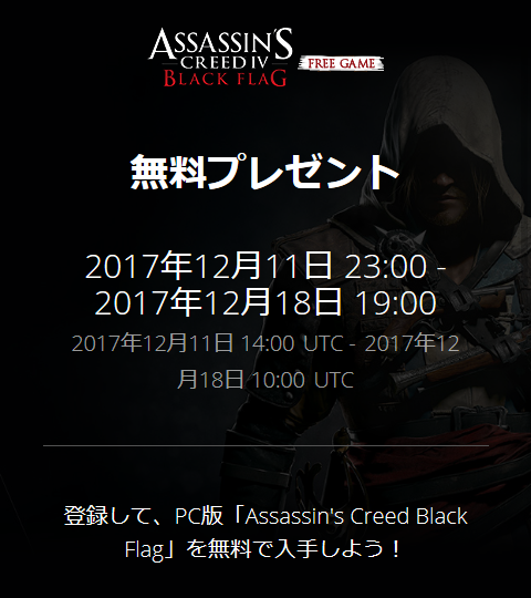 Ubisoft Assassin's Creed IV: Black Flag 無料配信中