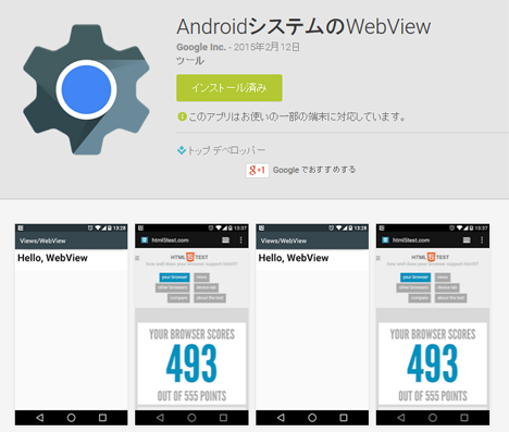 Android5.0 WebView Beta リリース