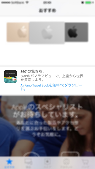 Apple Storeアプリ内で『AirPano Travel Book』無料配布中