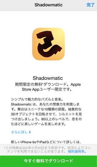 iOS Apple Store内で『Shadowmatic』無料配布中