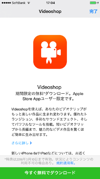 iOS Apple Store内で『Videoshop』無料配布中