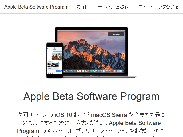 Apple Beta Software Program /><br /> Apple Beta Software Programメンバー向けのベータiOS『iOS10 Public Beta1』がリリースされました。</p> <p><a href=