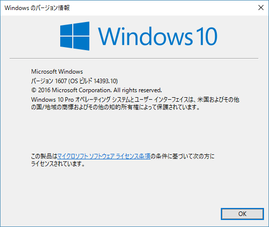 Windows 10 Anniversary Update リリース