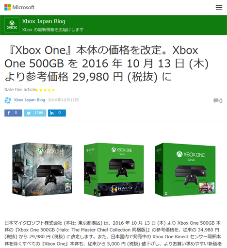 『Xbox One』本体の価格を改定