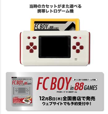 ファミコン互換携帯機『FC BOY in 88 GAMES』