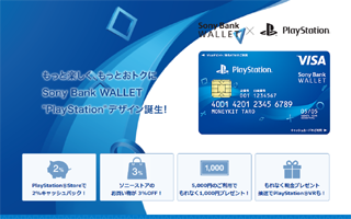 Sony Bank WALLET『PlayStation』デザイン 発行開始