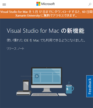 Visual Studio for Mac 公開