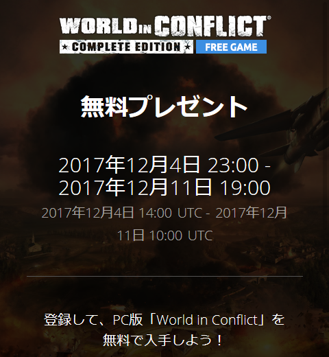 Ubisoft World in Conflict 無料配布中