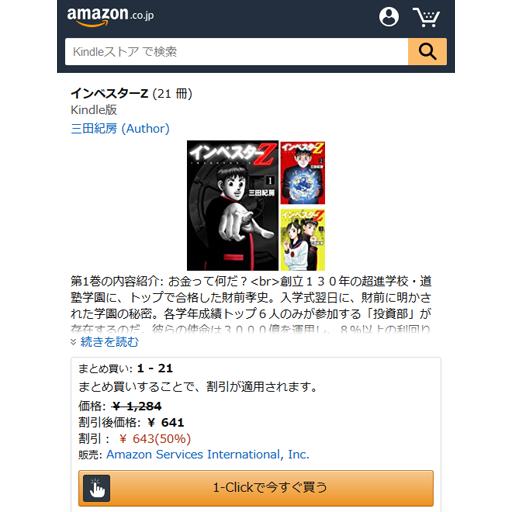 インベスターZ (21 冊) 641円