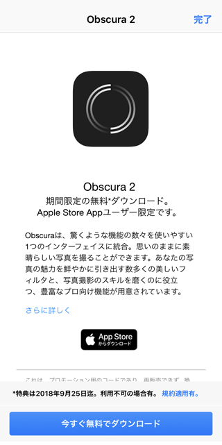 iOS Apple Store内で『Obscura 2』無料配布中