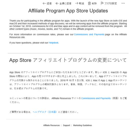 App Store アフィリエイトプログラムの変更について