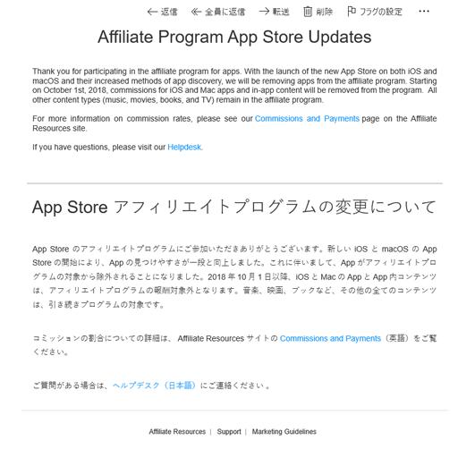 App Store アフィリエイトプログラム終了