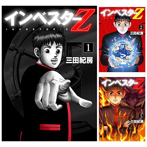 インベスターZ (21 冊) 1,284円