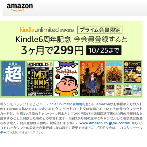 Kindle Unlimited 3ヶ月299円