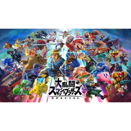 大乱闘スマッシュブラザーズ SPECIAL 本日発売