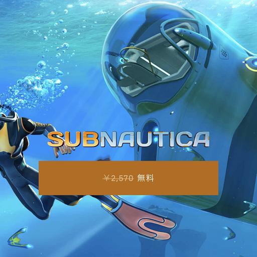 Subnautica - 深海へ飛び込め