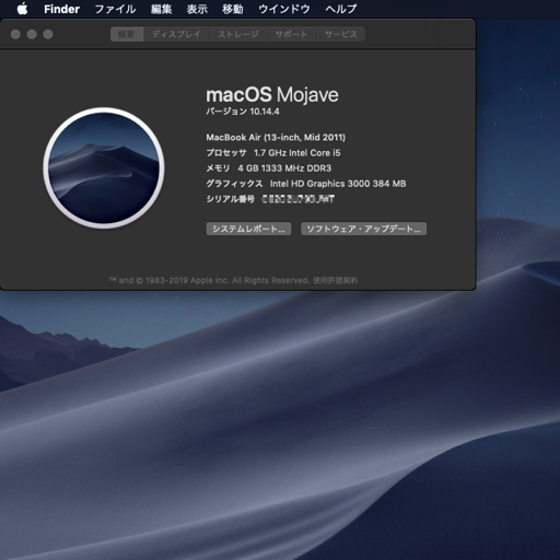 MacBook Air (13-inch, Mid 2011) に macOS Mojave 10.14 をインストール