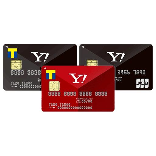 Yahoo!カード を申し込みました