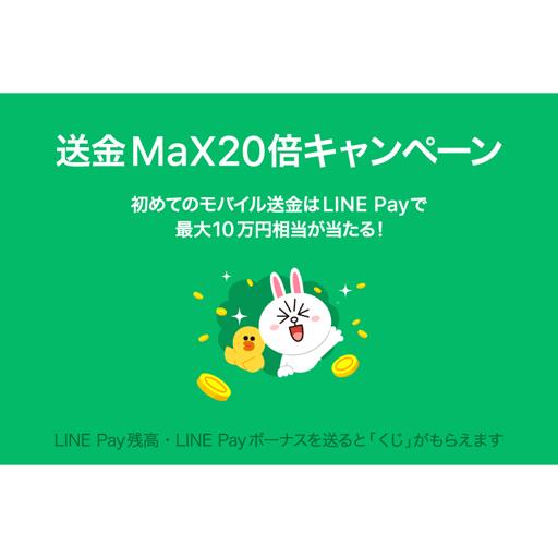 LINE Pay 送金で最大100,000円 2人で山分けキャンペーン 実施中