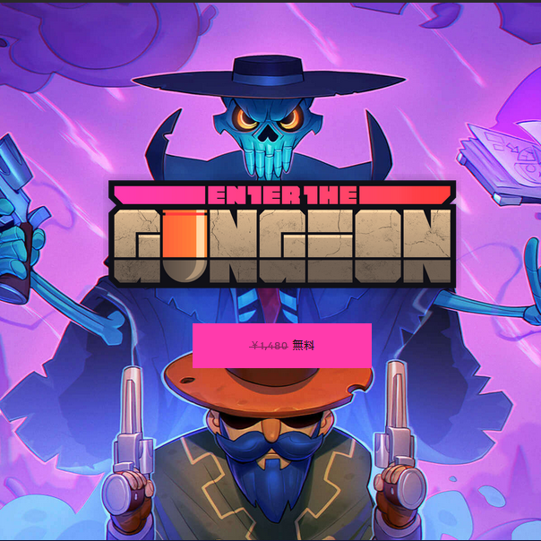 Enter the Gungeon 無料配布中