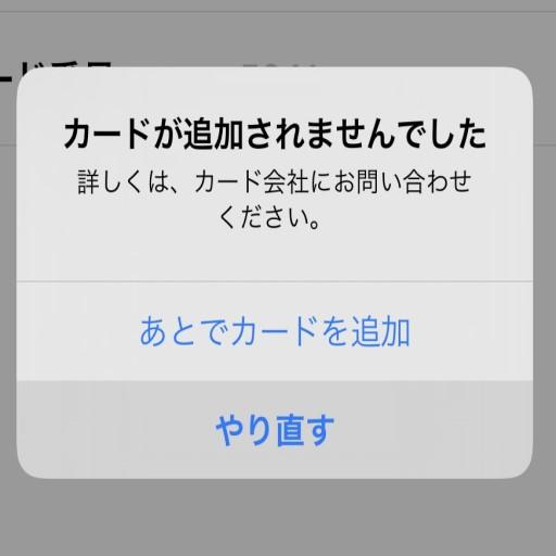 Apple Pay 『カードが追加されませんでした』