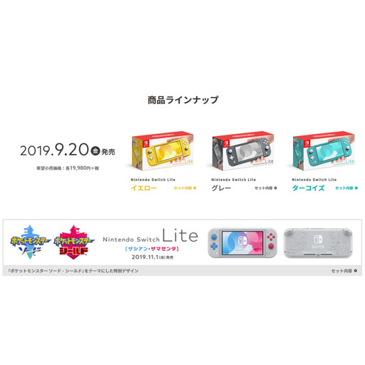 新型Nintendo Switch 9/20 発売