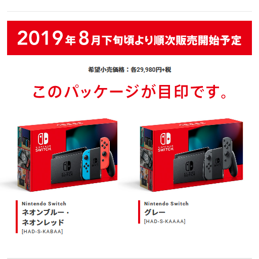 Nintendo Switch マイナーチェンジ版 8月下旬発売