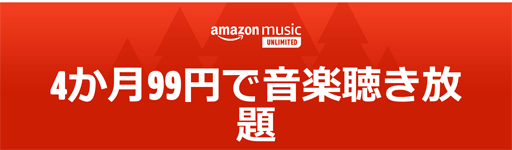 https://www.amazon.co.jp/music/unlimited/?tag=nstation-22