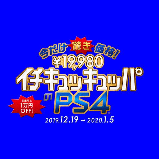 PS4が19,980円