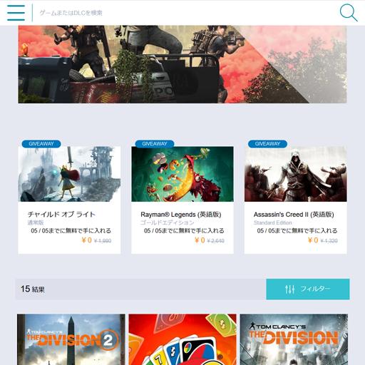 Uplay版Assassin's Creed II、Rayman Legends、チャイルド オブ ライト 無料配布中