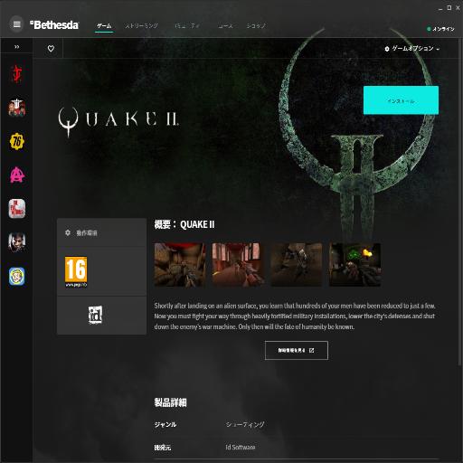 Quake II 無料配布中