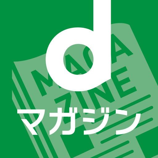 dマガジン 本日より3日間無料
