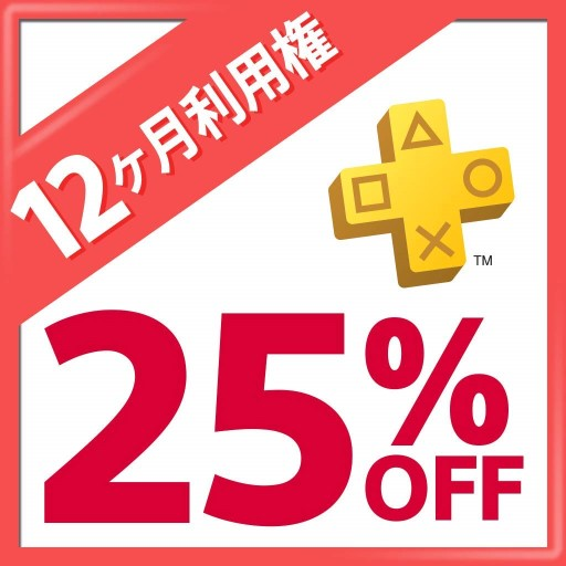 PlayStation Plus 12ヶ月利用権 25%OFF