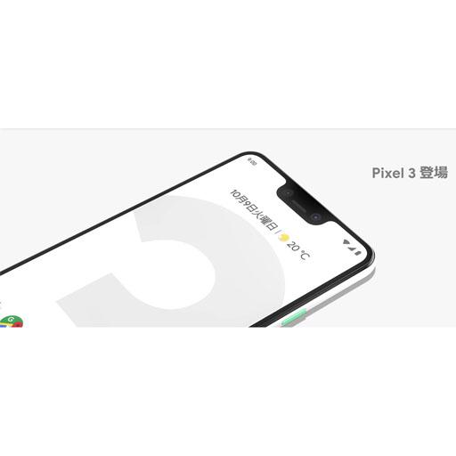Google製スマホ Pixel3 発表
