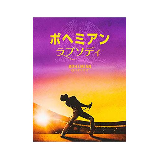 『ボヘミアン・ラプソディ』レンタル100円引き