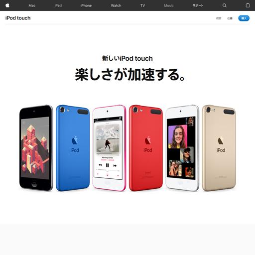 新型iPod touch 発売