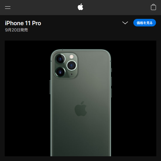 iPhone11本日発売