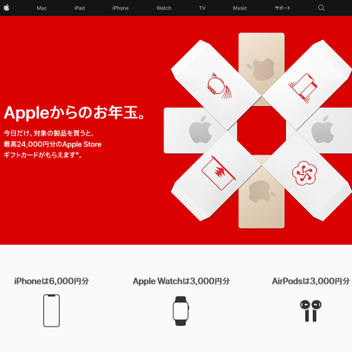 Apple Store 最大24,000円分のApple Storeギフトカードプレゼント