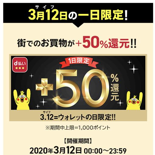 3/12(木) d払いで50%還元