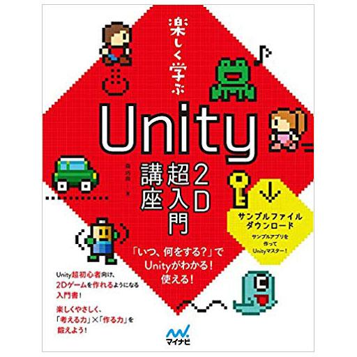 楽しく学ぶUnity2D超入門講座